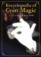 大原正樹 コインマジック事典