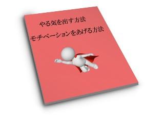 やる気を出す方法_モチベーションをあげる方法PDF