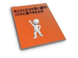 明日から自分の思い通りに100%行動できる方法.pdf