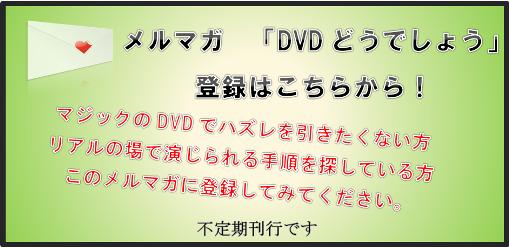 マジックメルマガ:DVDどうでしょう