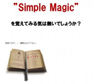 シンプルマジック