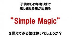 シンプルマジック2