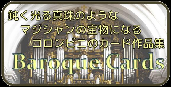 コロンビニノート第5弾:バロックカード