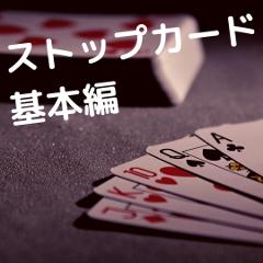 ストップカード・基本編